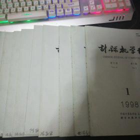 计算机学报1998.1.2.3.4.5.6.7.8.9.12期(10本)