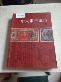 中央银行纸币1