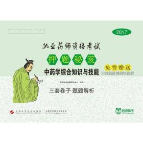 2017-中药学综合知识与技能-执业药师资格考试押题秘笈