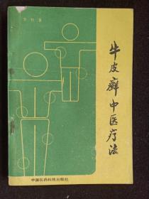 藏书家GR注销书籍095:牛皮癣中医疗法