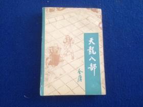 金庸 著 武侠小说  天龙八部(二)宝文堂书店