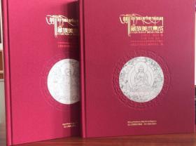 绘画艺术.版画卷.藏汉对照(全2册)