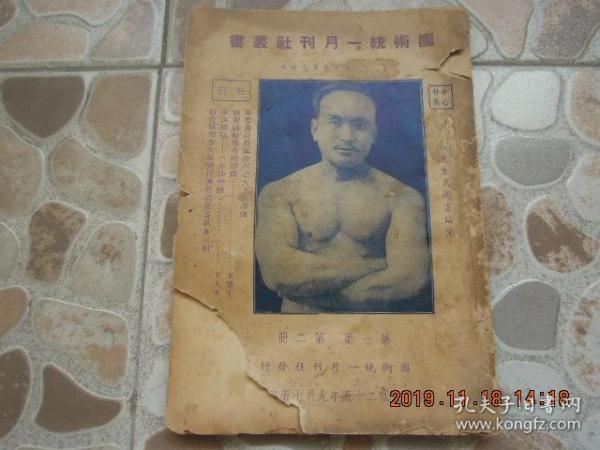 《褚民谊先生武术言论集 》1936年 出版  国术统一月刊社丛书,第一集第二册!
