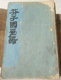 芥子园画传卷三