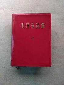 《毛泽东选集》一卷本(林彪题词粘盖上了)