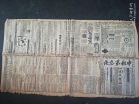 宣统巜申报》,湖南长沙县,江苏沭阳选举事务所,江浙铁路不愿认领邮政部存款,上海华洋人寿保险公司广告
