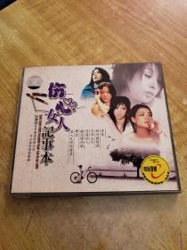 伤心女人记事本 CD(2张光盘)(共40首)