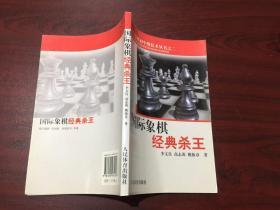 国际象棋经典杀王