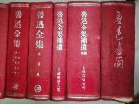 特价 鲁迅全集20 民国三十七年全集社版 品如图