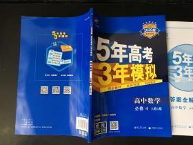 2020版高中同步:5年高考3年模拟 高中数学(必修4)人教A版【赠阅老师参考样书,学生可用题册】