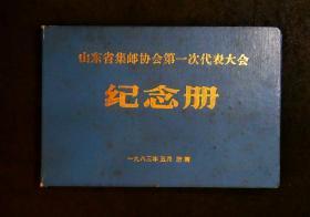 山东省集邮协会第一次代表大会纪念册