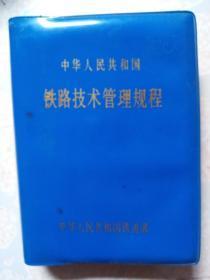铁路技术管理规程64开软精装39O页83年印