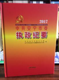 中共安宁市委执政纪要 (2017)