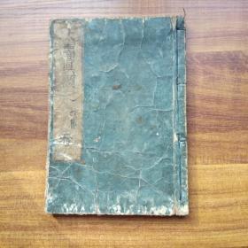 和刻本《真书太阁记》六篇 卷之十