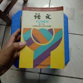 90年代初中语文课本6册全套合售