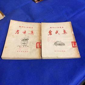 老年集+农民集(共计2本合售)馆藏书(竖版繁体)