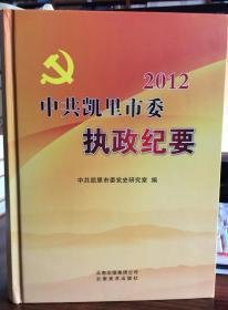 中共凯里市委执政纪要  (2012)