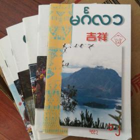 缅甸语版吉祥杂志