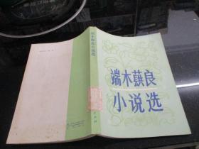 端木蕻良小说选 馆藏   24-7号