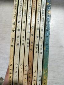 六年制小学课本(试用本) 语文 第三、四、五、六、七、十、十一、十二册  共8本合售  压膜版