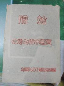 志愿军457部队赠优秀共青团员信纸一页