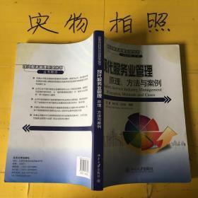 现代服务业管理原理、方法与案例   少量笔记