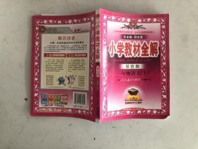 小学教材全解:1年级语文(上)(人教实验版)