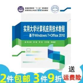 实用大学计算机应用技术教程:基于Windows 7+Office 2010