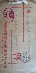邮票实寄封(11封含信)