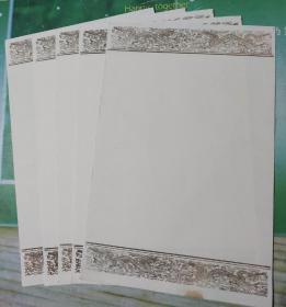 旧龙纹信纸五页