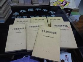 中共党史参考资料 (1-7)7本合售    现货如图  货号27-7