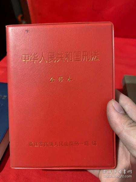 中华人民共和国刑法 全修本 (浙江省高级人民法院刑一庭)