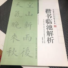中国书法文化教育丛书?楷书临池解析