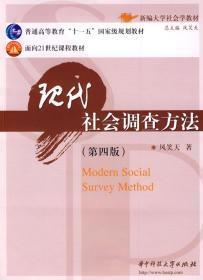 现代社会调查方法(第三版)