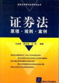 民商法原理与应用研究丛书.证券法-原理.规则.案例