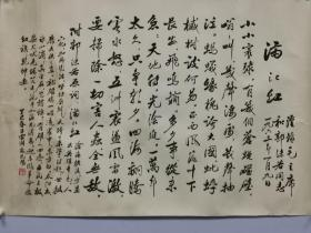 朱孔阳 书法毛主席词一首 1977年 托片  保真包退
