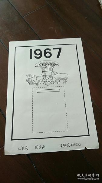 宣传画 8开 《图案画 日历版 1967》