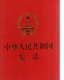 中华人民共和国宪法(便携珍藏版)