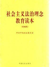 社会主义法治理念教育读本(简编版)