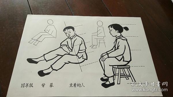 宣传画 8开 《背摹 坐着的人》