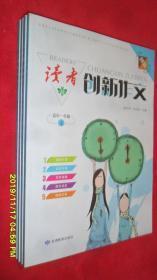 读者创新作文(高中一年级 上)