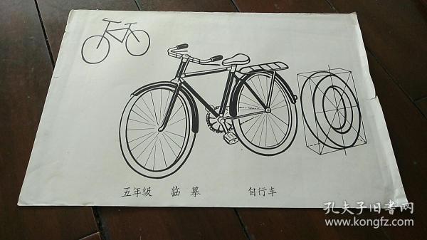 宣传画 8开 《临摹 自行车》