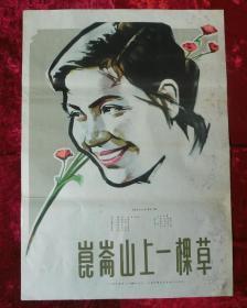1开电影海报:昆仑山上一棵草(1962年上映)