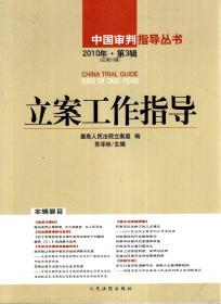 中国审判指导丛书.立案工作指导2010年.第3辑、第4辑.2册合售