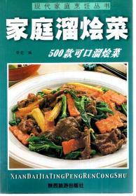 现代家庭烹饪丛书.家庭溜烩菜--500款可口溜烩菜