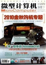 微型计算机2010年9月下.2010金秋购机专题