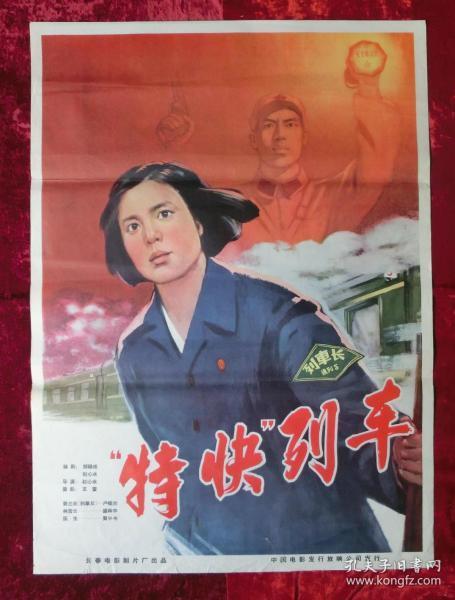 1开电影海报:特快列车(1965年上映)