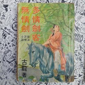 古龙《多情剑客无情剑》武林出版社初版