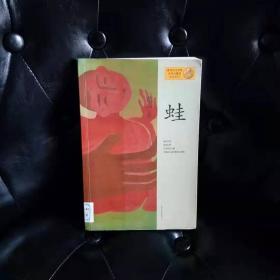 蛙 莫言 诺贝尔文学奖 馆藏书