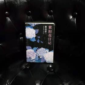 紫阳花日记 渡边淳一